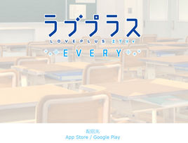 Love Plus Every汉化版
