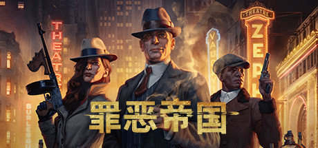 罪恶帝国(Empire of Sin)steam版